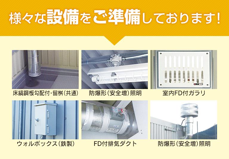様々な設備をご準備しております!床縞鋼板勾配付・留桝(共通)、防爆形(安全増)照明、室内FD付ガラリ、ウォルボックス(鉄製)、FD付排気ダクト、防爆形(安全増)照明